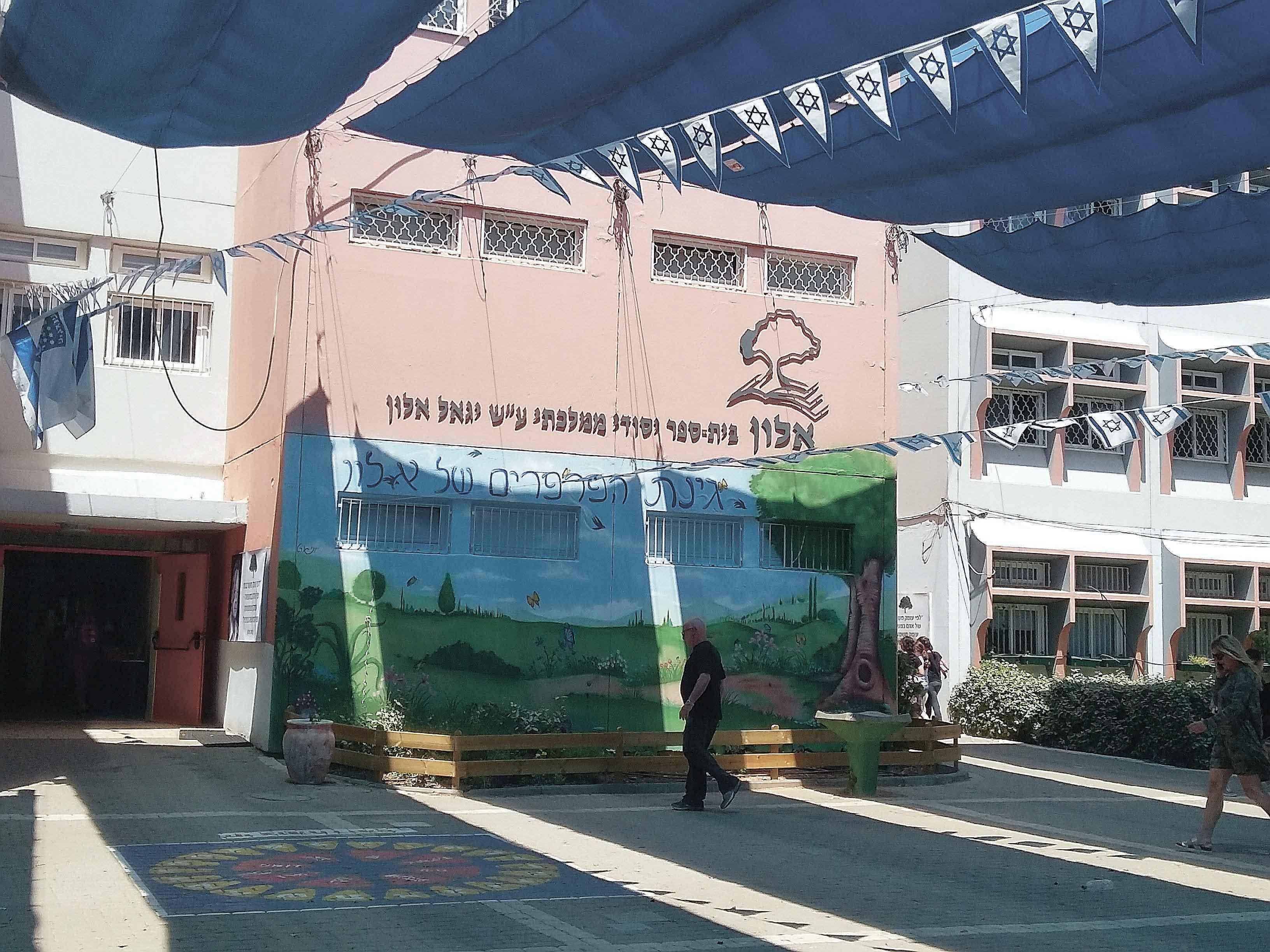 בית ספר אלון. צילום שחר קהלני