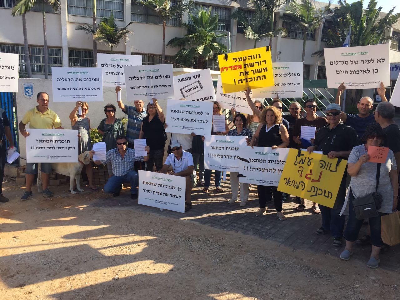 הפגנת תושבים נגד תכנית המתאר