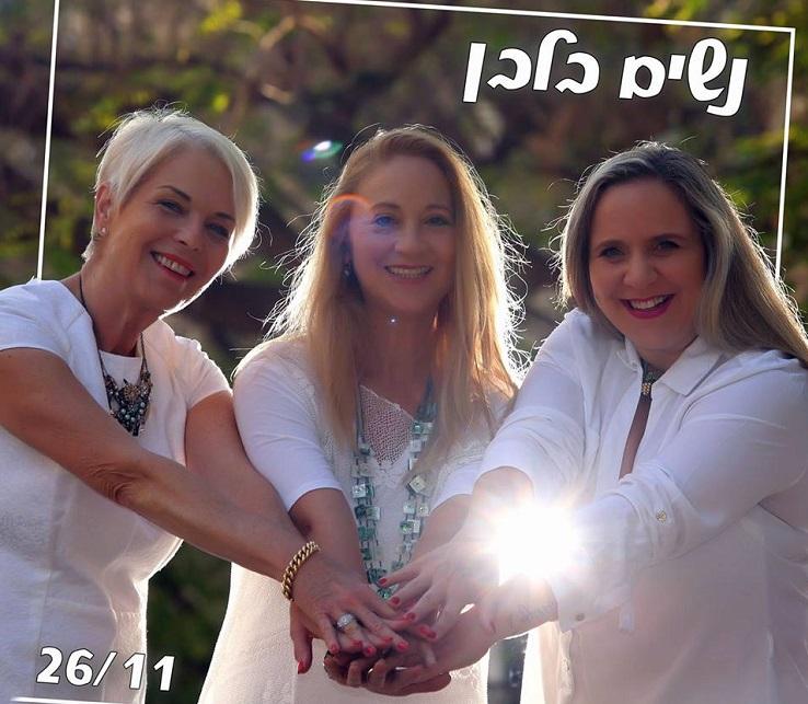 נשים בלבן