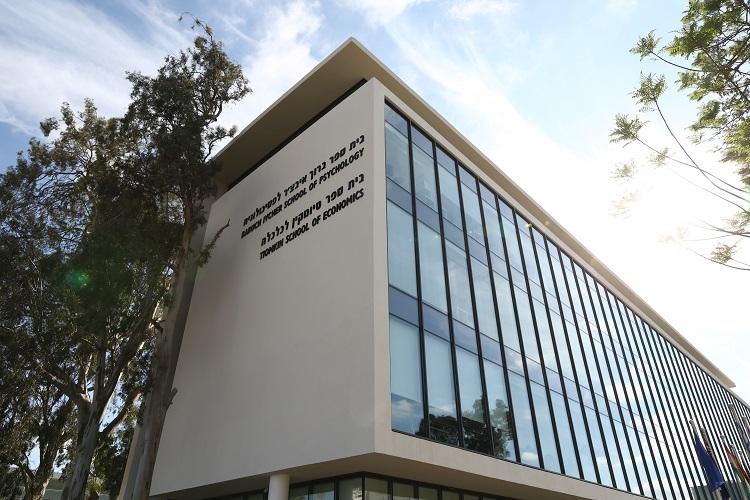 בית הספר לפסיכולוגיה במרכז הבינתחומי הרצליה. צילום: עדי כהן צדק