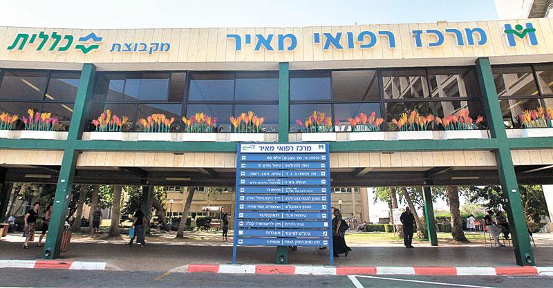 בית חולים מאיר. צילום עזרא לוי