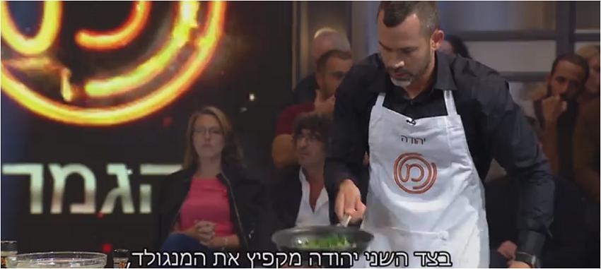 """יהודה עמר. צילום מסך מפרק הגמר של """"מאסטר שף"""""""