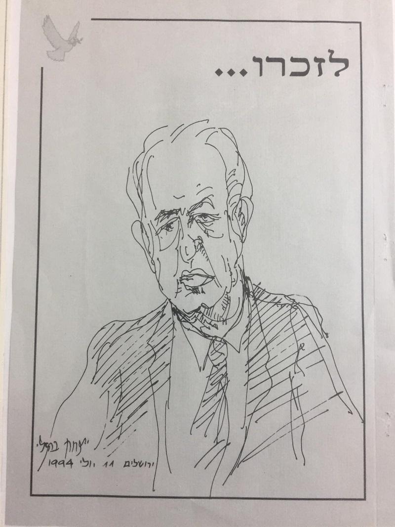 """רישום של יצחק רבין מהתערוכה """"70 שנה - 70 פנים"""" (יצחק ברזילי)"""