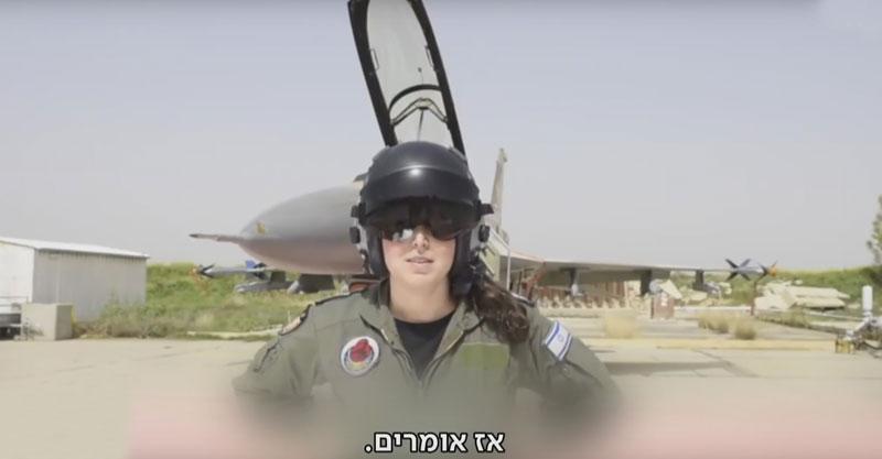 מתוך סרטון חיל האויר ליום האישה