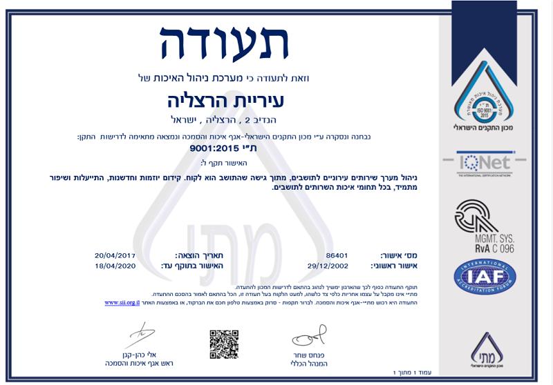 תעודת ISO 9001