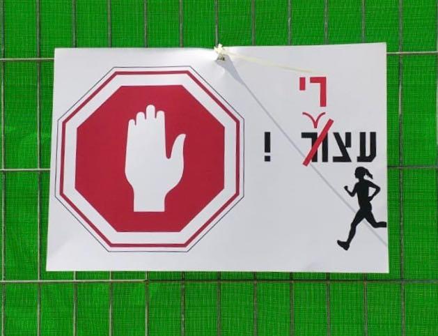 שלטים שתלו המפגינים על גדר ההפרדה. צילום עודד זרחיה, הרצליה חופשית