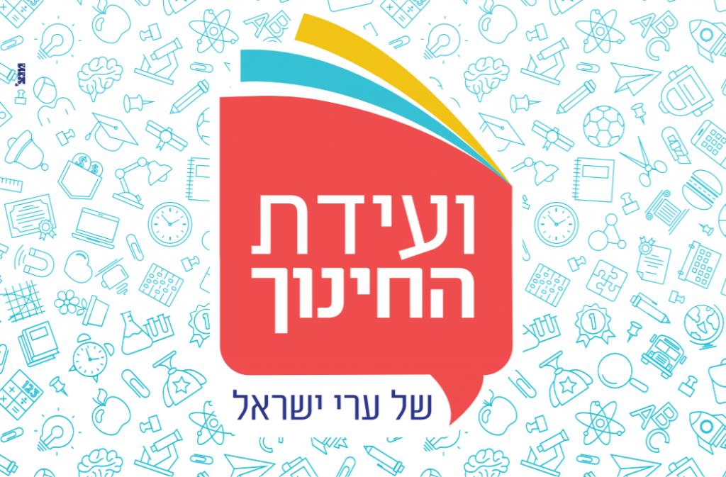 ועידת ערי ישראל לחינוך