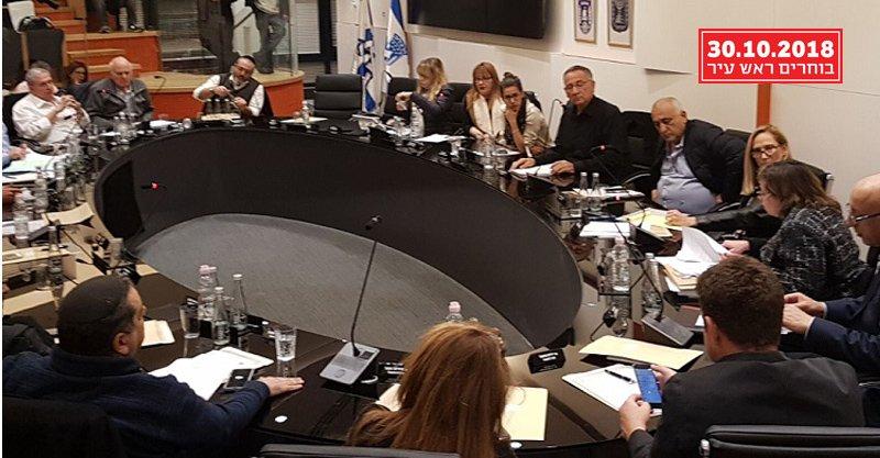 ישיבת מועצת עיריית הרצליה. צילום עיריית הרצליה