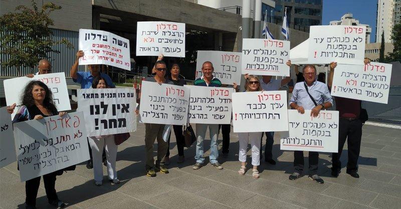 """ההפגנה של תושבי גן רש""""ל ליד בית במשפט המחוזי בת""""א. צילום דויד סונינו ממטה המאבק הארצי לבינוי שפוי"""