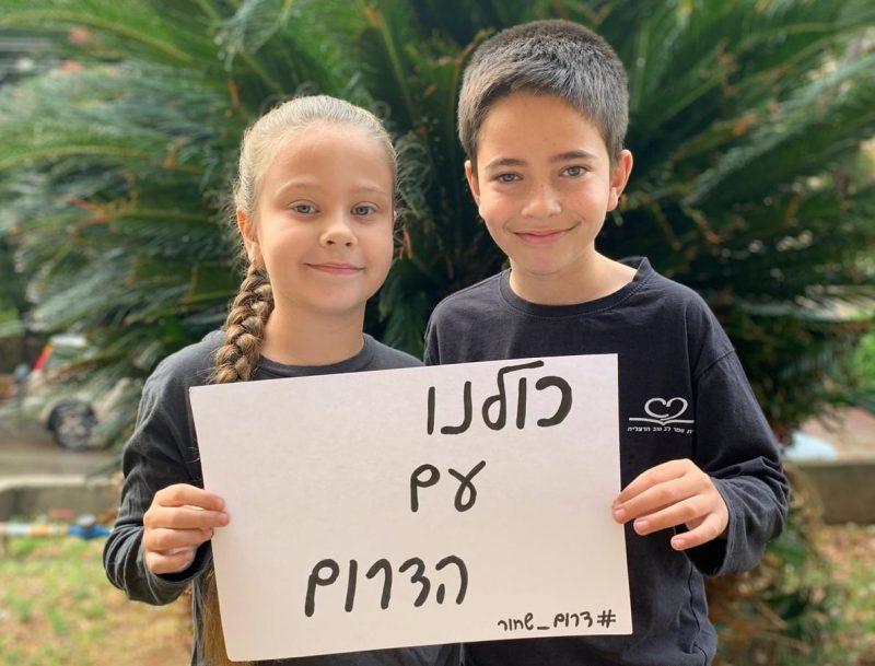 גיא (תלמיד כיתה ו' בלב טוב) ומאיה (תלמידת כיתה ד' בגורדון) שילה