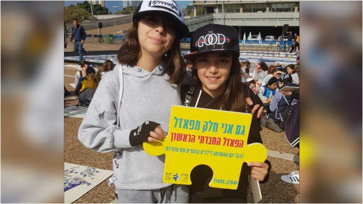 """שי לוין (מימין) ונויה בנסנג'י בפעילות של אלו""""ט בכיכר רבין"""