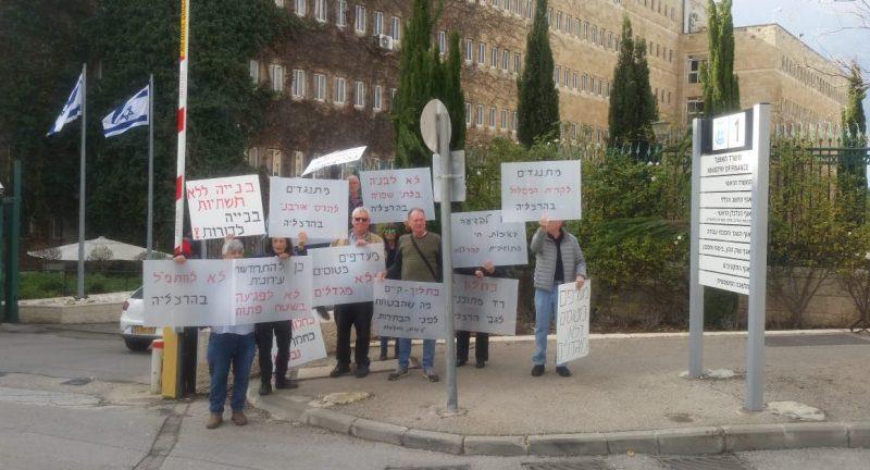 המפגינים מול משרד האוצר בירושלים