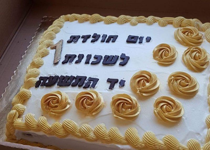 העוגה שהכינה התושבת אורנה ניסים לכבוד האירוע