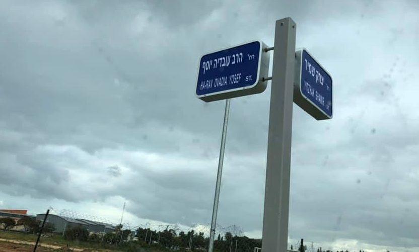 שלט הרחוב על שמו של הרב עובדיה יוסף