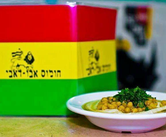 Hummus In Tel Aviv: Abu Dubi