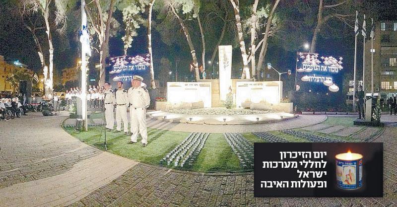 יום הזיכרון לחללי מערכות ישראל בגן בן שפר. צילום אסף אמר
