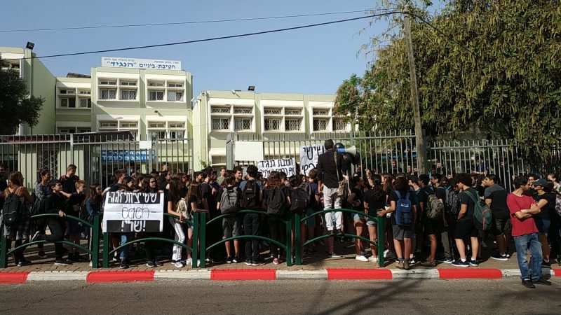 מחאת התלמידים בכניסה לחטיבת הנגיד. צילום באדיבות ההורים