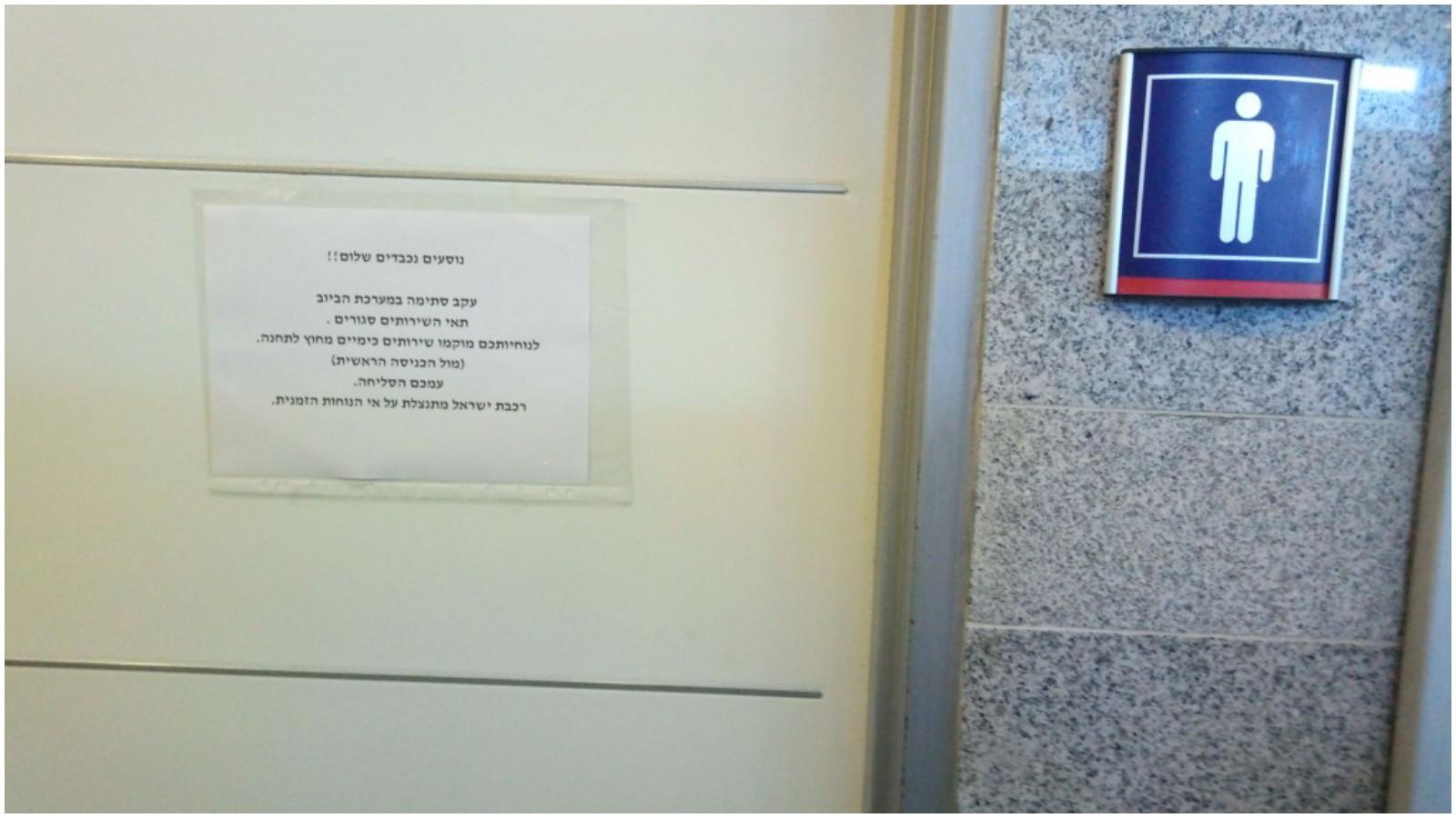 השירותים הסתומים בתחנת הרכבת. צילום באדיבות התושבים