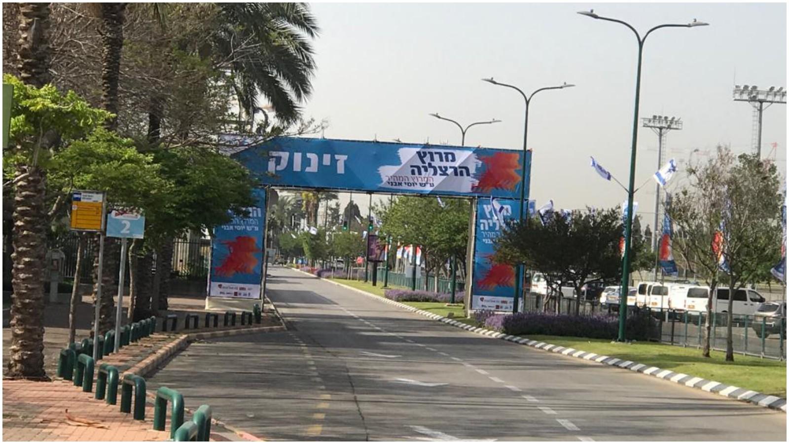 שער הזינוק של מרוץ הרצליה. צילום: דוברות העירייה
