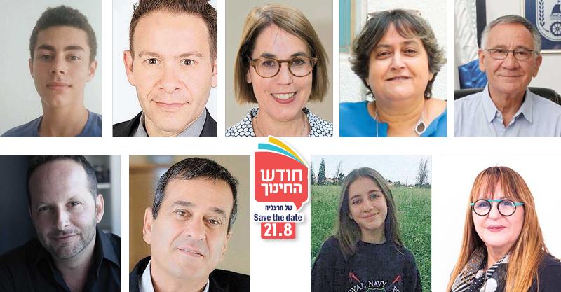 משתתפי ועידת החינוך בהרצליה. צילומים