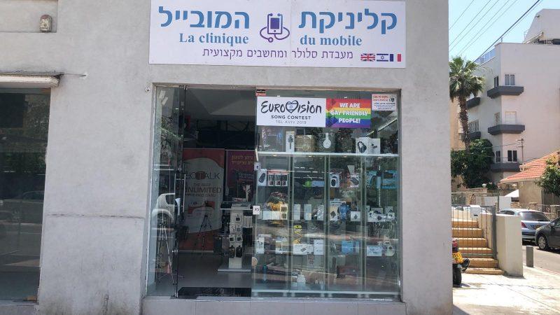 קליניקת המובייל ברחוב בוגרשוב בתל אביב. צילום עצמי