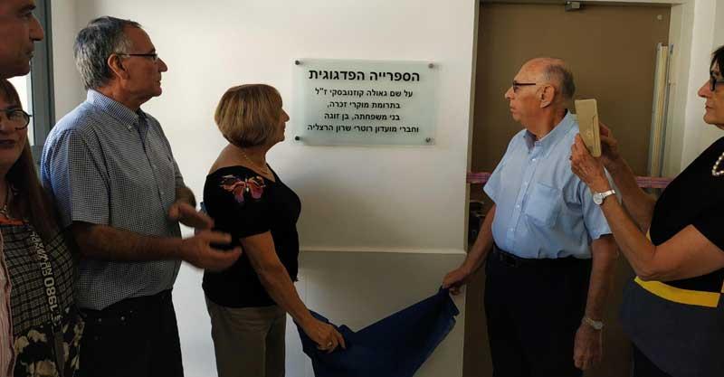 הסרת שלט ההנצחה על שם גאולה קזנובסקי בספרייה החדשה בבית הספר אופק