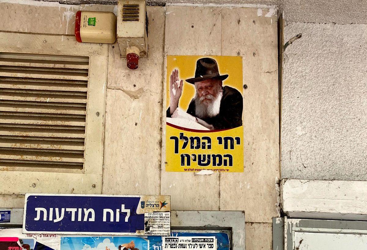 מדבקה של הרבי מלובביץ' על קיר בהרצליה. צילום הרצליה חופשית