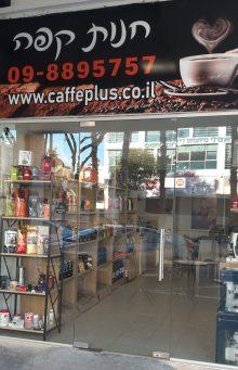 קפה פלוס: חנות קפה מקצועית (צילום: דניאלה ביל)