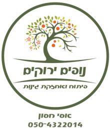 לוגו 'נופים ירוקים'