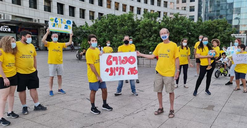 הפגנה להחזרת הספורט ברחבת עיריית הרצליה. צילום: צדוק בראל