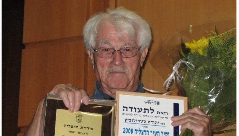 יהודה סטרולוביץ בטקס קבלת אות יקיר העיר